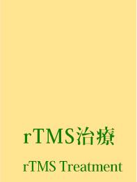 rtms治療