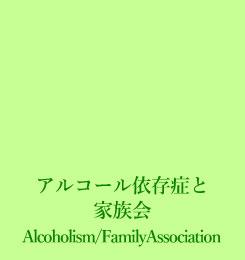 アルコール依存症と家族会